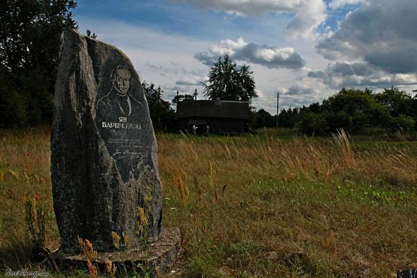 памятник поэту Яну Борщевскому